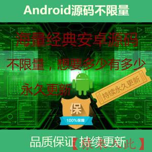 数千个Android项目源码安卓游戏源码大全经典安卓项目附带源码