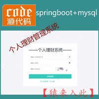 springboot+mybatis+mysql实现的个人理财管理系统源码附带视频运行教程