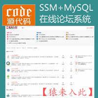 增加搜索版---Jsp+Ssm+Mysql实现的在线Bbs论坛系统源码及视频运行教程