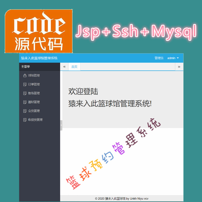Jsp+Ssh+Mysql实现的篮球馆预约管理系统项目源码附带视频指导运行教程