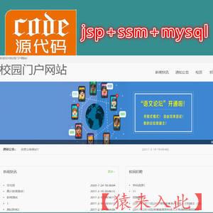 Jsp+Ssm+Mysql实现的校园社团门户管理系统源码附带运行视频