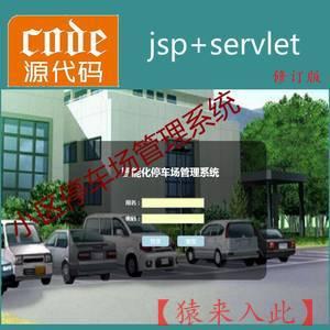 修订版---Jsp+Servlet+Mysql实现的小区物业停车场管理系统源码附带视频指导运行教程