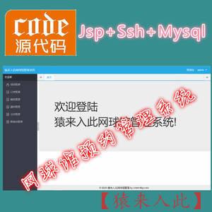 Jsp+Ssh+Mysql实现的网球馆预约管理系统项目源码附带视频指导运行教程
