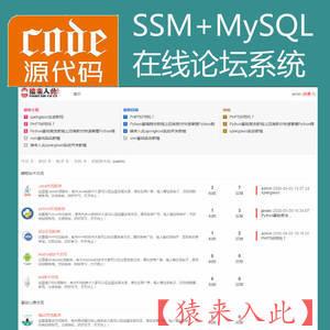 修订版---- Jsp+Ssm+Mysql实现的在线Bbs论坛系统源码附带视频指导运行教程