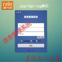 修订版-Jsp+SpringMVC+Mysql实现的Java Web学生宿舍管理系统源码附带代码讲解视频及指导运行视频