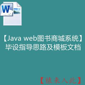 jsp+struts2+hibernate+mysql实现的【Java web图书商城系统】毕设思路指导及模板文档