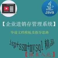 jsp+ssm+mysql实现的企业进销存系统毕设模板及指导思路