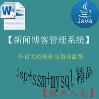 jsp+ssm+mysql实现的手机电脑自适应新闻博客系统毕设模板及指导思路