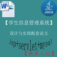 java+servlet+mysql实现的学生信息管理系统的设计与实现论文