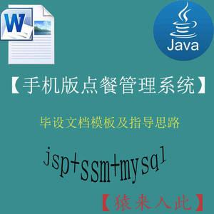 jsp+ssm+mysql框架实现的手机WAP版外卖点餐订餐系统毕设模板及指导思路