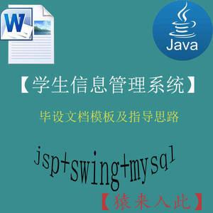 java+swing+mysql实现的学生信息管理系统的毕设模板极指导思路