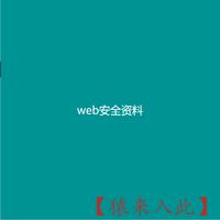 web前端安全教程