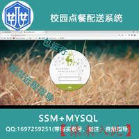 2000006_ssm+mysql校园点餐配送系统