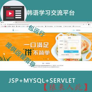 jsp+servlet+mysql 景点美食介绍网站