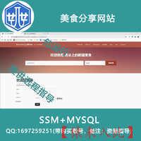2000003_ssm+mysql美食分享网站
