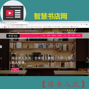 智慧书店网站html模版 源码书店类网站模板素材源码