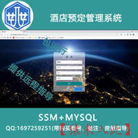 2000007_ssm+mysql酒店预定管理系统