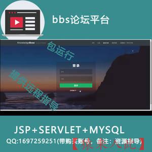 jsp+servlet+mysql bbs论坛管理系统