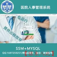 2000005_ssm+mysql医院人事管理系统