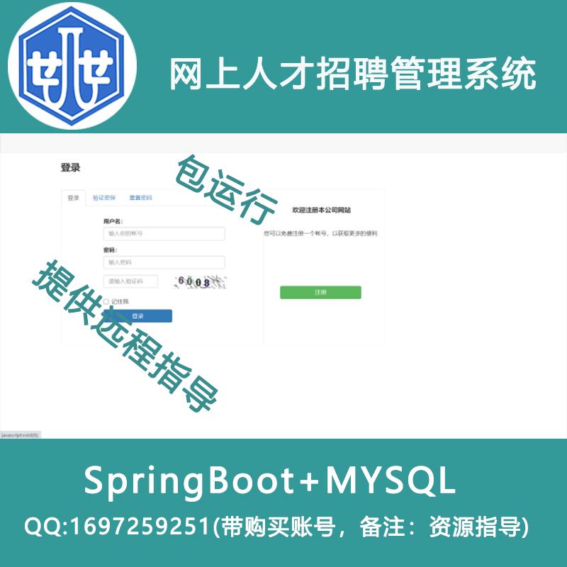 springboot+mysql 网上人才招聘管理系统