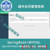 springboot+mysql超市会员管理系统