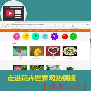 走进花卉世界网站 html模版 前端页面模板源码网站模板素材源码