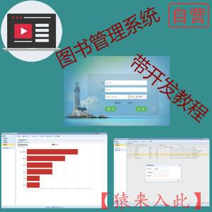 手把手教你做jsp servlet mysql实现的图书管理系统附带视频开发教程和完整源码【猿来入此自营】