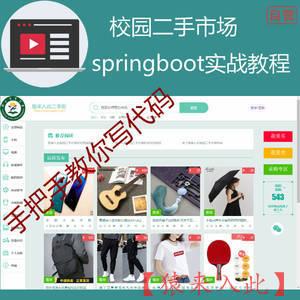 springboot校园二手市场实战开发教程及完整源码之手把手教你做一个校园二手交易平台【猿来入此自营】