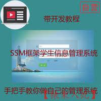 手把手教你做一个ssm框架实现的学生信息管理系统附带视频开发教程和完整源码【猿来入此自营】