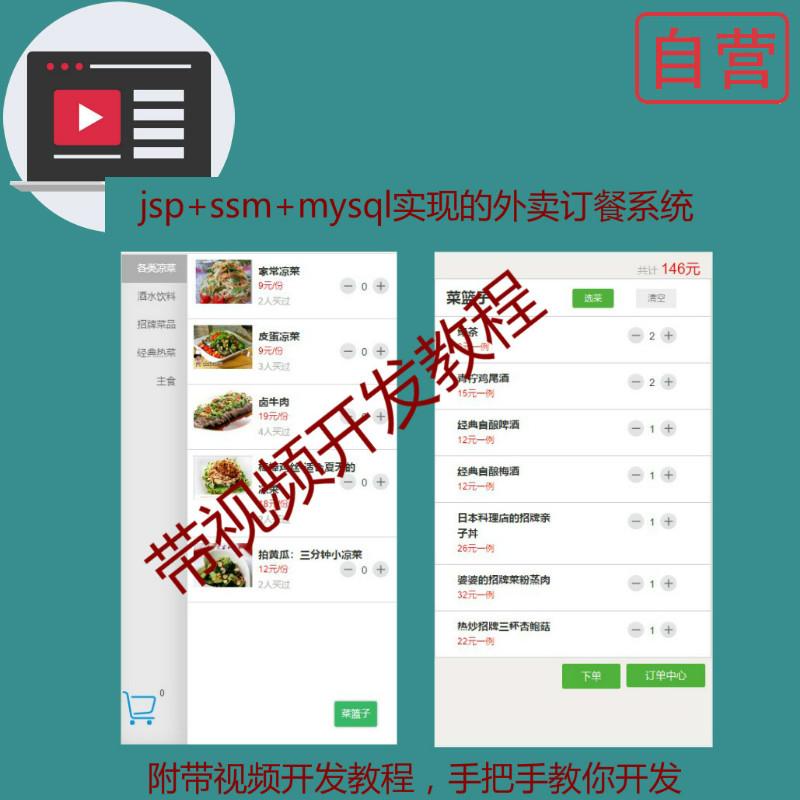 jsp+ssm+mysql框架实现的手机WAP版外卖点餐订餐系统源码附带详细视频开发教程【猿来入此自营】