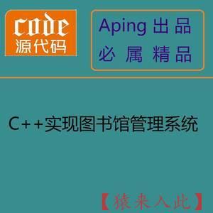 C++实现图书馆管理系统附带视频指导运行教程及完整源码