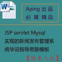 JSP servlet Mysql实现的新闻发布管理系统毕设指导思路模板