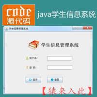 java swing MySQL实现的学生信息管理系统项目源码附带视频指导运行教程