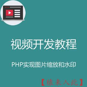 PHP实现简单的图片缩放和添加logo水印实战开发教程