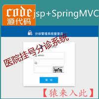 jsp+springMVC+mysql实现的Java web医院分诊挂号管理系统源码附带论文及视频指导运行教程