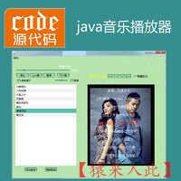 java swing实现的简单音乐播放器源码附带视频指导教程