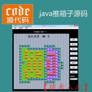 Java swing实现的小游戏推箱子升级版项目源码附带视频指导教程