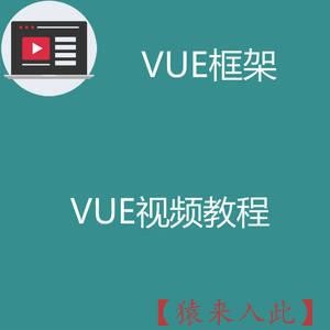 前端框架vue基础入门视频教程免费下载学习