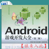 《Android游戏开发大全(第二版)》pdf教程及案例源码