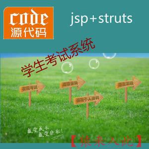 Jsp struts mysql实现的在线考试系统项目源码附带视频运行教程