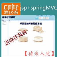 jsp+springMVC+mysql实现的进销存库存管理系统附带论文及视频指导运行教程