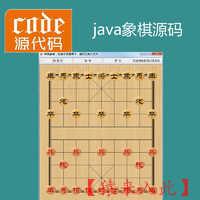 java swing实现简单的中国象棋小游戏源码附带视频指导教程