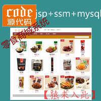 jsp+ssm+mysql实现的零食商城系统源码附带视频指导运行教程