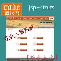 jsp struts mysql企业人事人力资源管理系统项目源码和视频运行教程