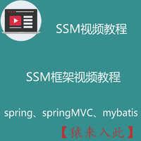 SSM基础入门教程之spring springMVC mybatis基础教程