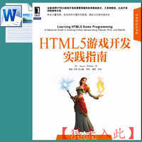 《HTML5游戏开发实践指南》