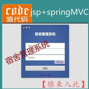 jsp+springMVC+mysql实现的Java web学生宿舍管理系统源码附带论文及视频指导运行教程