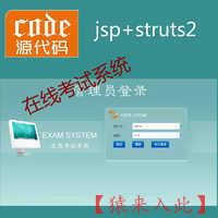 jsp+struts2+mysql实现的Java web在线考试系统源码附带视频指导运行教程