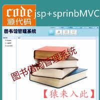 jsp+springMVC+mysql实现的Java web图书管理系统源码附带论文及视频指导运行教程