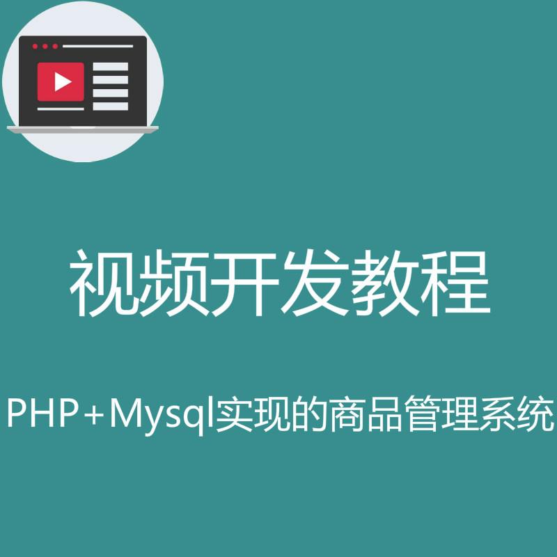 PHP+MySQL实现的商品信息管理系统视频实战开发教程
